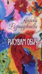 Рисувам обич (ISBN: 9786191790432)
