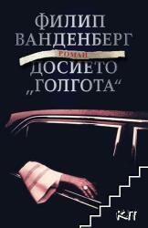 Досието Голгота (ISBN: 9789543573004)