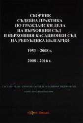 Сборник съдебна практика по граждански дела на ВС и ВКС 1953-2008, 2008-2016 г. - Нова звезда (ISBN: 9786191980116)