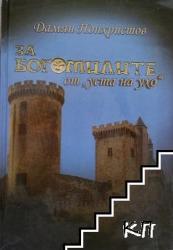 За богомилите от уста на ухо (ISBN: 9789549352191)