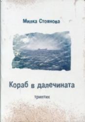 Кораб в далечината. Триптих (ISBN: 9789548040884)