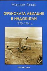 Френската авиация в Индокитай (ISBN: 9789547521582)