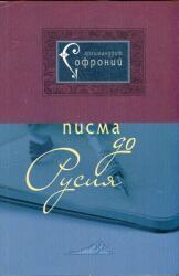 Писма до Русия (ISBN: 9789542972419)