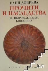 Прочити и наследства (ISBN: 9789540909592)