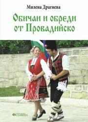 Обичаи и обреди от Провадийско (ISBN: 9786191900282)