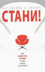 СТАНИ! Защо вашият стол ви убива и какво можете да направите (2015)