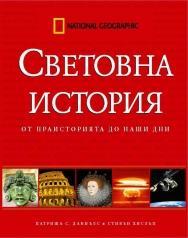 Световна история: От праисторията до наши дни (ISBN: 9789543991112)
