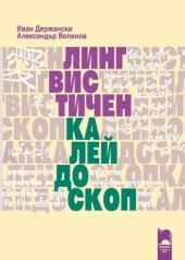 Лингвистичен калейдоскоп (ISBN: 9789540127163)