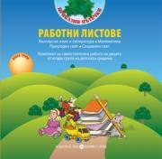 """Програмна система """"Приказни пътечки РАБОТНИ ЛИСТОВЕ Български език, Математика, Природен свят, Социален свят Комплект за самостоятелна работа на децата втора група на детската градина (0000)"""