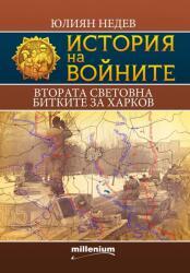 История на войните 6: Втората световна. Битките за Харков (2015)