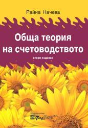 Обща теория на счетоводството/ Второ издание (ISBN: 9789544642259)