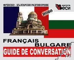Френско-български разговорник (ISBN: 9789549640830)