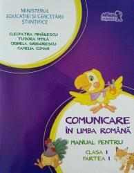 Comunicare în limba română. Manual pentru Clasa I, partea I (ISBN: 9786067101256)