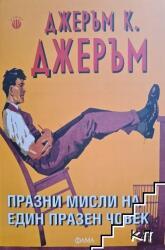 Празни мисли на един празен човек (ISBN: 9789545975127)