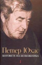 Боговете на безбожника. История и литература (ISBN: 9786190002932)