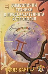 Символични техники в предсказателната астрология (2015)