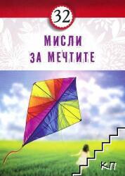 32 мисли за мечтите (ISBN: 9786197047776)