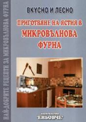 Приготвяне на ястия в микровълнова фурна (2007)