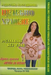 Целебно хранене: Отслабване без глад (2002)