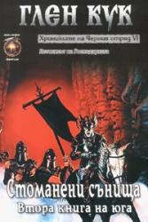Хрониките на Черния отряд VI Стоманени сънища: Втора книга на юга (2006)