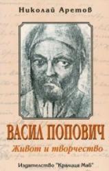 Васил Попович: Живот и творчество (2000)