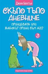 Принцесата или жабокът принц съм аз? - книга 3 (ISBN: 9789542615170)