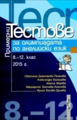 Примерни тестове за олимпиадата по английски език 8. - 12. клас - 2014 г (2015)