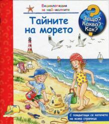 Защо? Какво? Как? Тайните на морето, книга 8 (ISBN: 9786191990689)