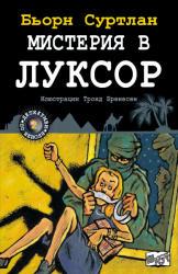 Детективи по неволя, книга 2: Мистерия в луксор (2015)