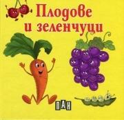 Плодове и зеленчуци - картонена книжка (2015)