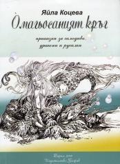 Омагьосаният кръг. Приказки за самодиви, дракони и русалки (2015)