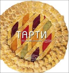 Тарти. 50 лесни рецепти (2015)