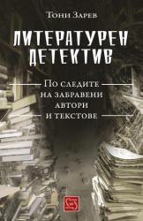 Литературен детектив (2015)