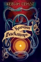 Ключът на Блекторн (ISBN: 9789542715900)