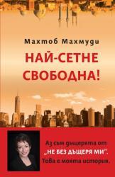 Най-сетне свободна (ISBN: 9789543573226)