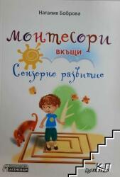 Монтесори вкъщи: Сензорно развитие (ISBN: 9789548898669)