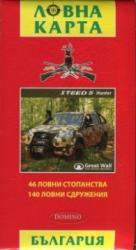 Ловна карта България: 46 ловни стопанства; 140 ловни сдружения (ISBN: 9789546512741)