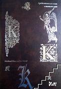 Средновековният човек и неговият свят (ISBN: 9786190001089)
