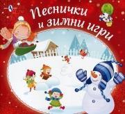Песнички и зимни игри (ISBN: 9789548261968)