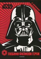Любими филмови герои: Star Wars (ISBN: 9789542715771)