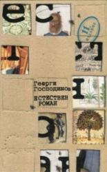 Естествен роман (ISBN: 9786191861903)