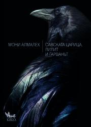 Савската царица, Лилит и гарванът (ISBN: 9789544747107)