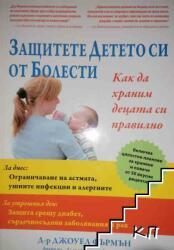 Защитете детето си от болести (ISBN: 9786197080117)