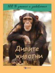 Дивите животни (ISBN: 9786197276008)