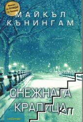 Снежната кралица (ISBN: 9789547832206)