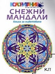 Снежни мандали. Книга за оцветяване (ISBN: 9789547832329)