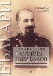 Полковник Стойчо Гаруфалов (ISBN: 9789545095511)