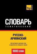 Russko-armyanskij tematicheskij slovar. 9000 slov (ISBN: 9781780717258)
