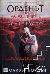 Орденът на асасините: Братството (ISBN: 9789543891283)