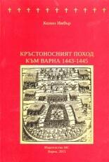 Кръстоносният поход към Варна 1442-1445 (ISBN: 9789548493789)